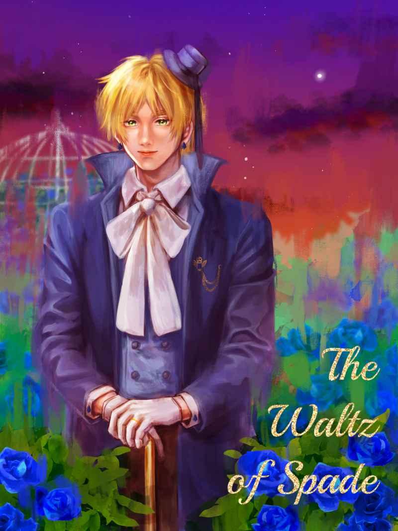 The Waltz of Spade [伸び伸びと(にしかわ)] ヘタリア