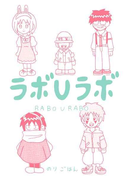 ラボ U ラボ RABO U RABO [のりごはん(のりごはん)] オリジナル