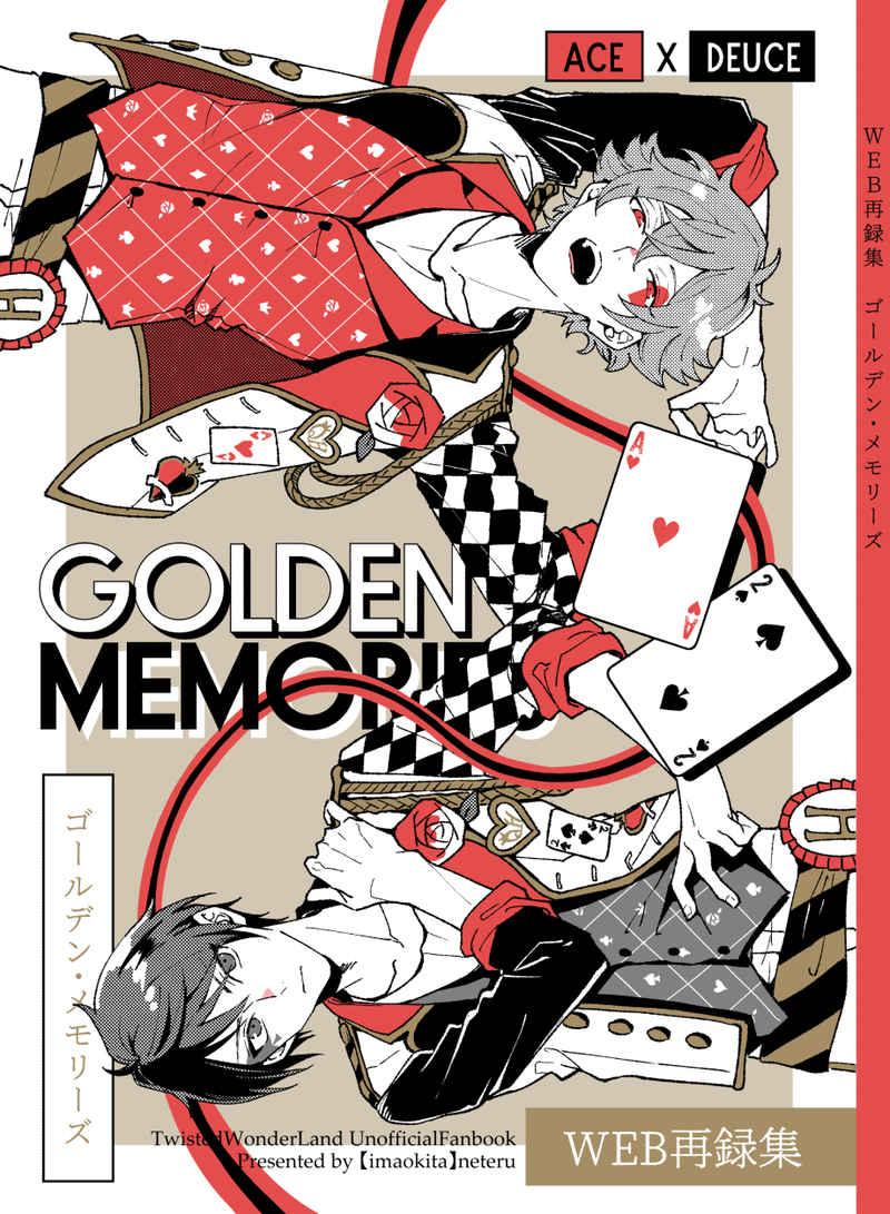 GOLDEN MEMORIES [いま起きた(ねてる)] その他