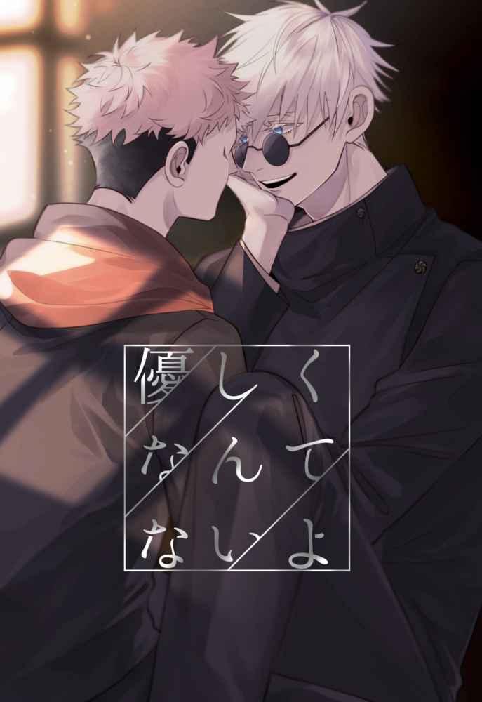 優しくなんてないよ [Lilac(宮森)] 呪術廻戦