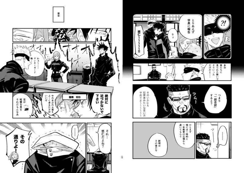 ハジテキ [須田園(須田)] 呪術廻戦