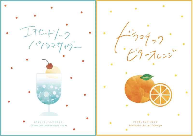 文庫本二冊セット『サイダー&オレンジ』 [Noah(中根)] 呪術廻戦
