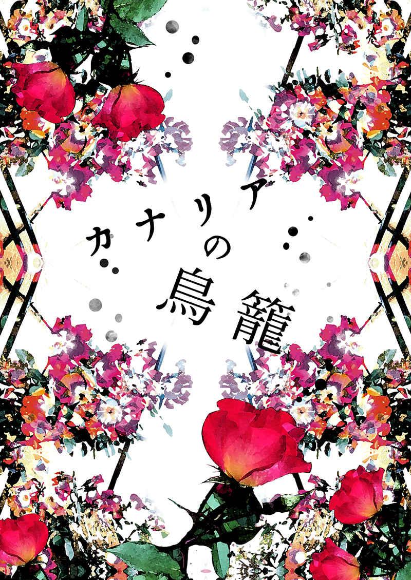カナリアの鳥籠 [飴時楼(リト)] ユーリ!!! on ICE