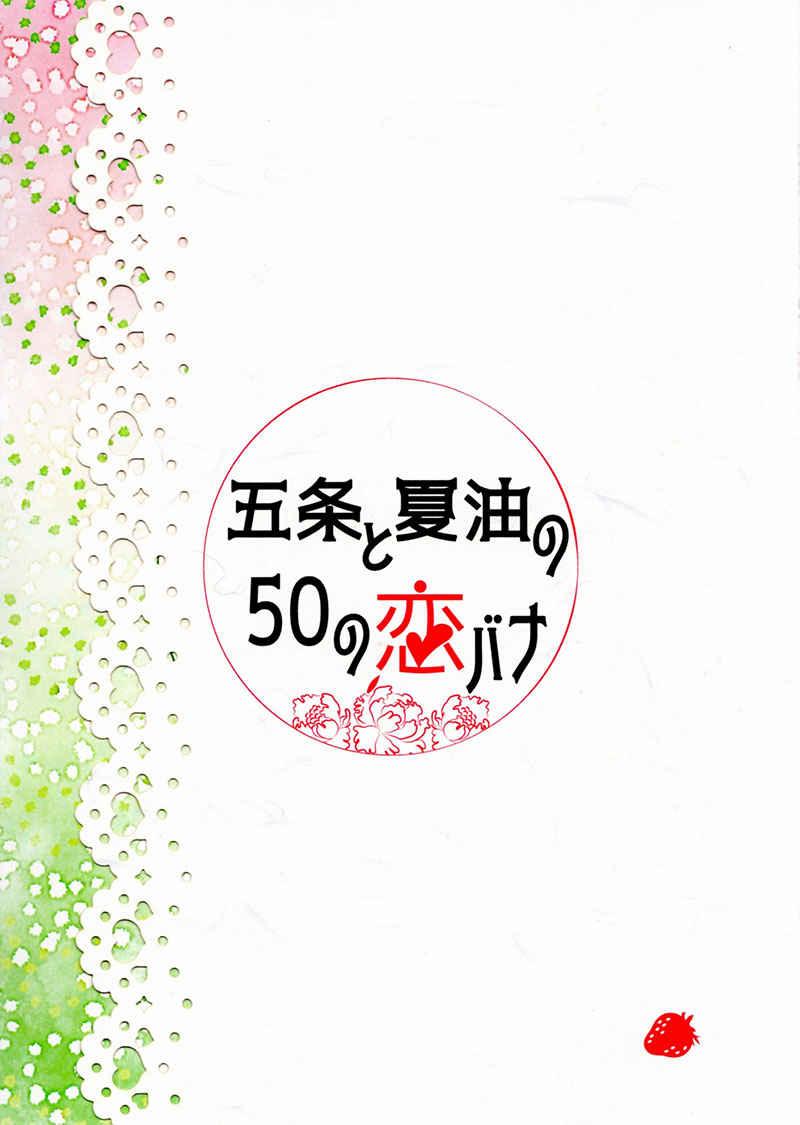 五条と夏油の50の恋バナ [Shambara(西表あくび)] 呪術廻戦