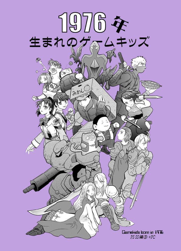 1976年生まれのゲームキッズ PSSS編3+PC [鼓笛隊(三村守修司)] レトロゲーム