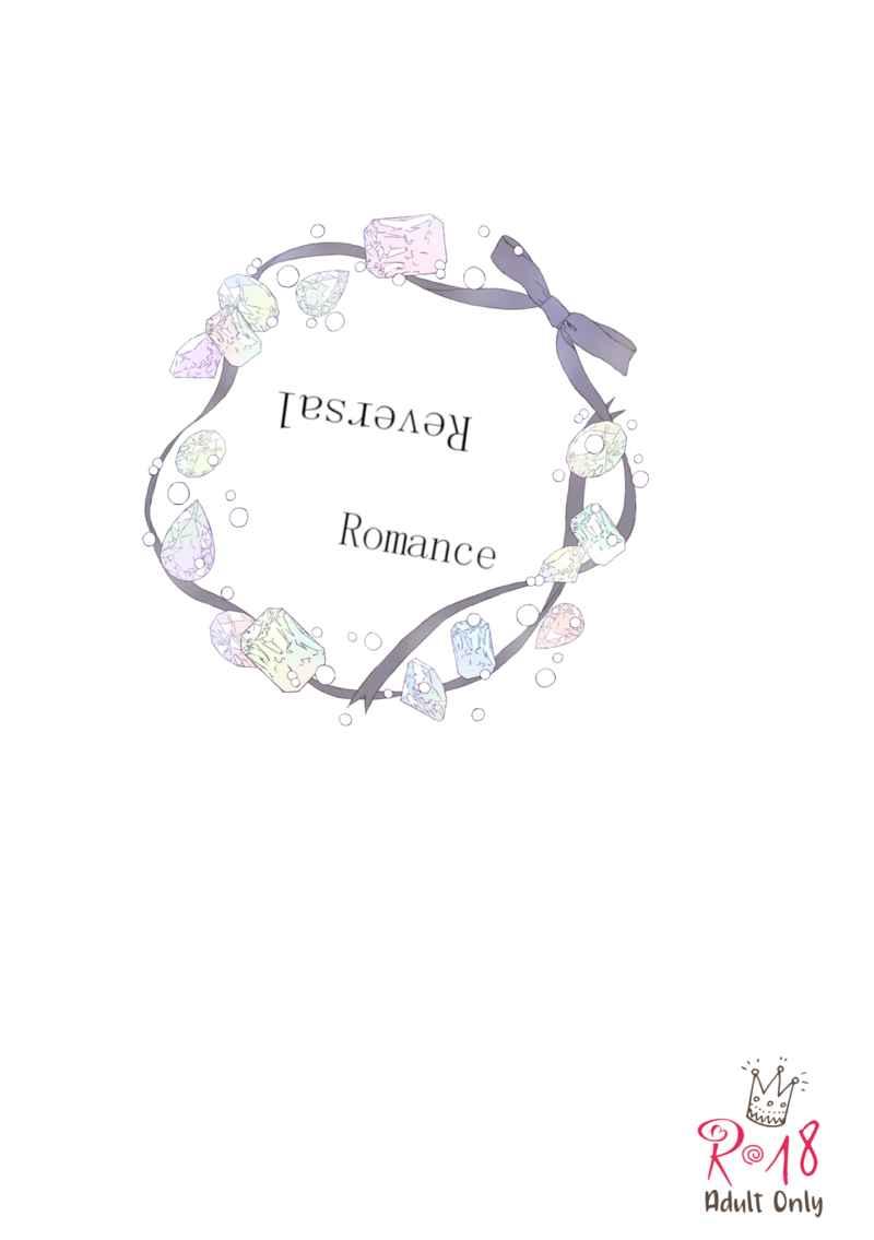 Reversal romance [しろたまきなこ(出口)] その他