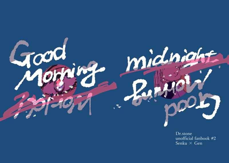 Good Morning,Midnight [まつわる(いと)] Dr.STONE