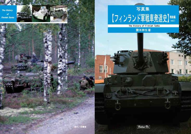 写真集 フィンランド軍戦車発達史 戦後編Vol.1 [芬蘭堂(齋木伸生)] ミリタリー