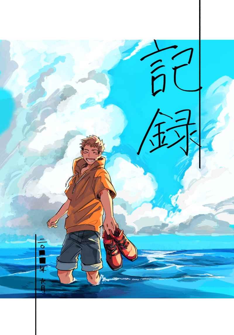 記録 [190dB(鯨)] 呪術廻戦