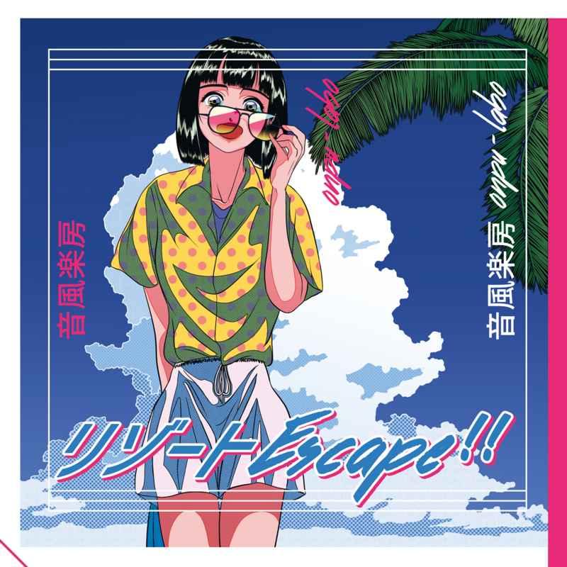 リゾートEscape!! [音風楽房 onpu-labo(サカモト ユウ)] オリジナル