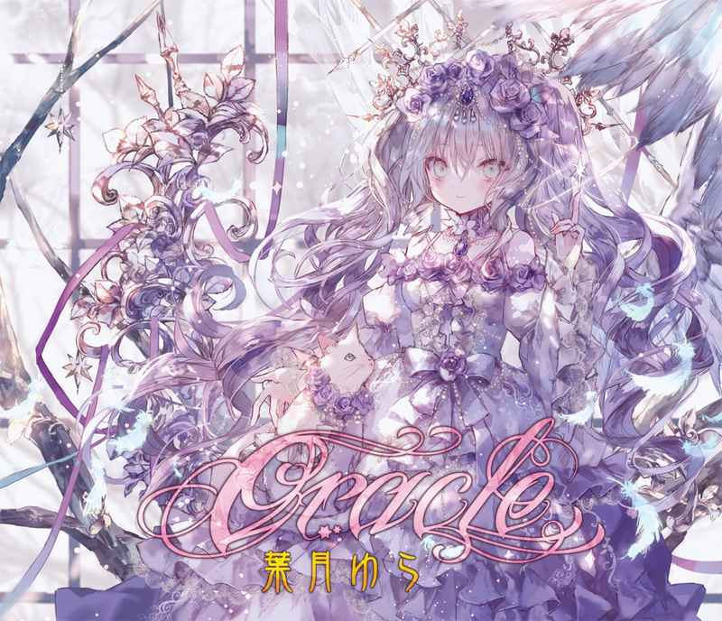 Oracle [葉月ゆら(塚越雄一朗)] オリジナル