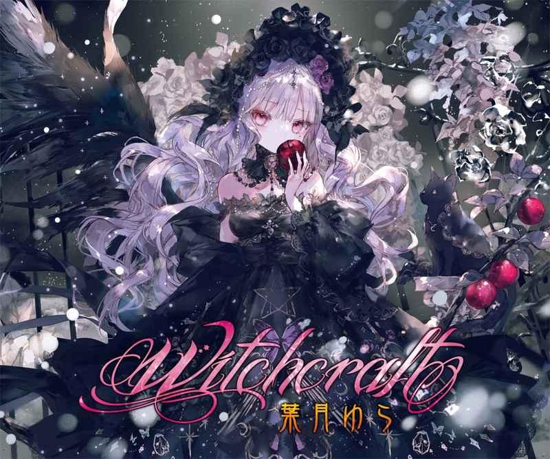 Witchcraft [葉月ゆら(塚越雄一朗)] オリジナル