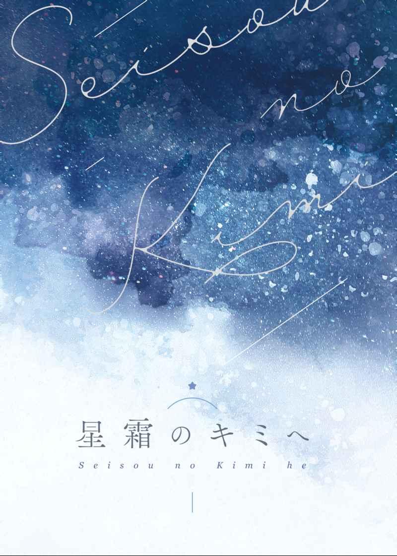 星霜のキミへ [555(浅木)] その他