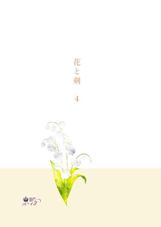 花と剣 4 [キースネリス(夏目)] あんさんぶるスターズ!