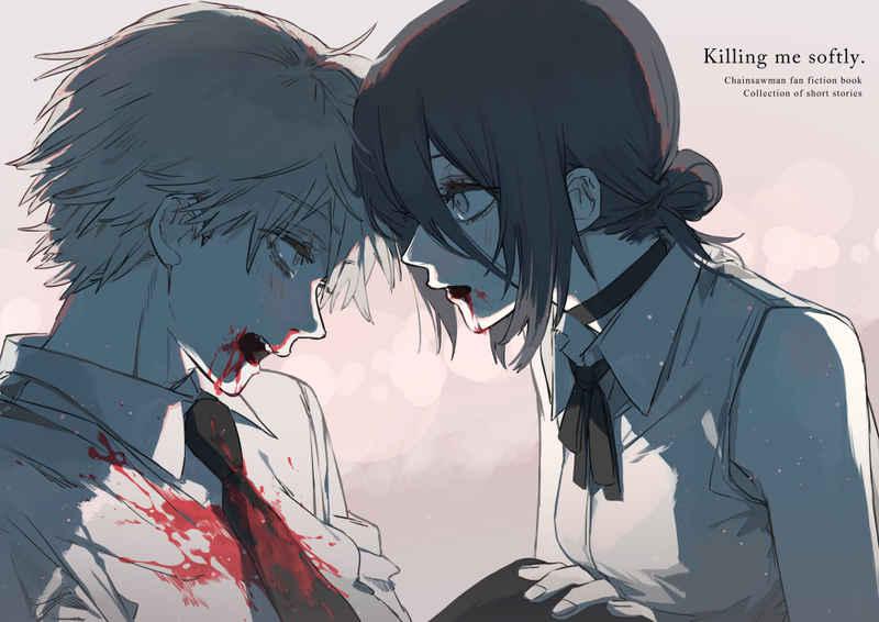 Killing me softly [ebanoniwa(eba)] チェンソーマン