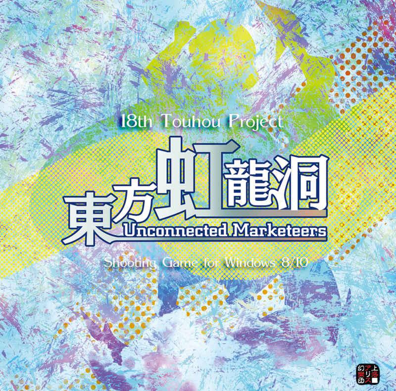 東方虹龍洞 ~ Unconnected Marketeers. [上海アリス幻樂団(ZUN)] 東方Project