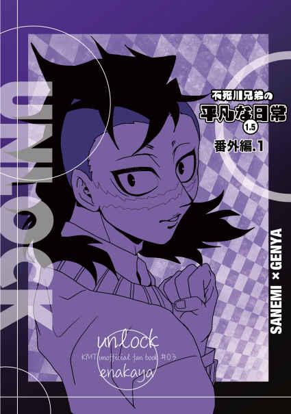 unlock [028隊(えなかや)] 鬼滅の刃