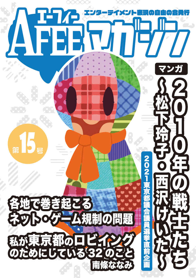 AFEEマガジン 第15号 [AFEE エンターテイメント表現の自由の会(坂井崇俊)] 評論・研究