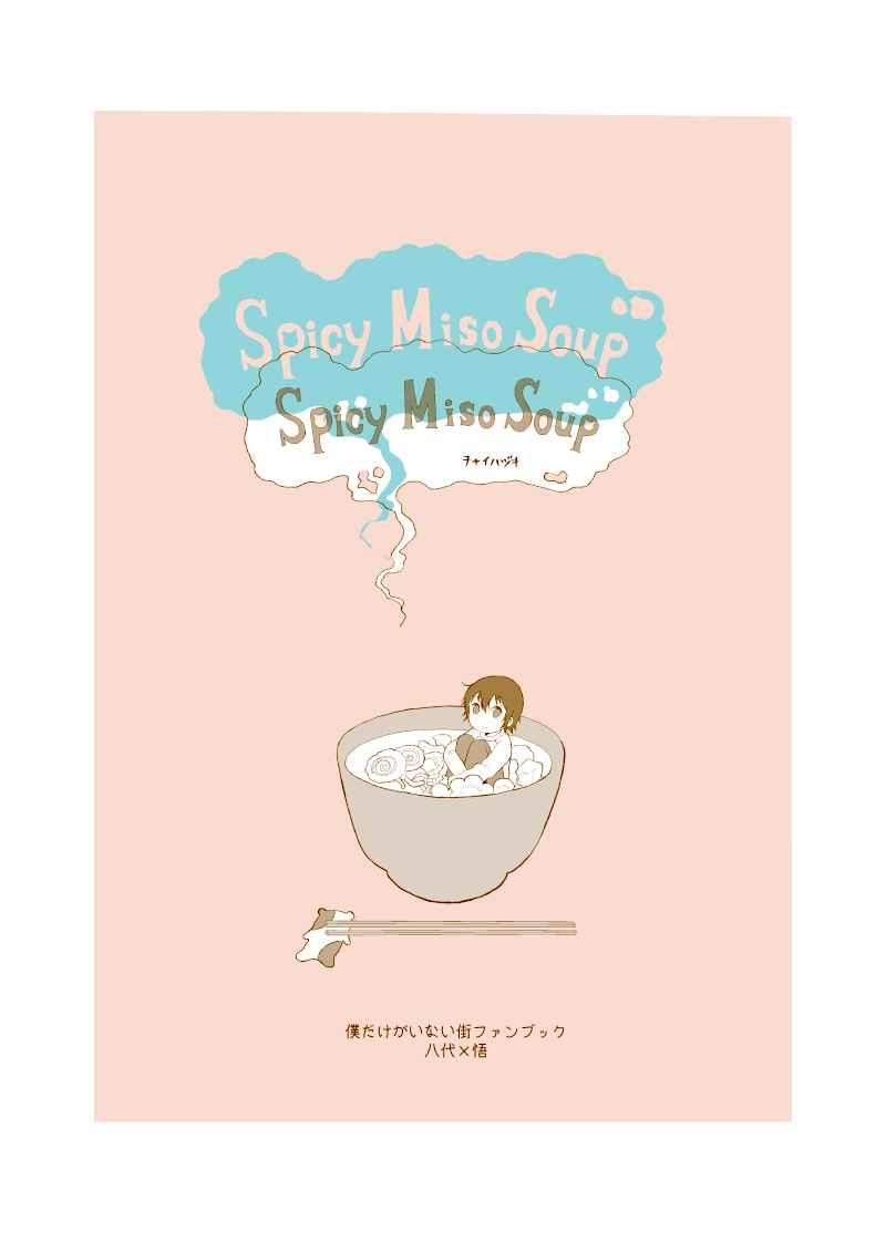 Spicy Miso Soup [チャイハヅキ(葉月)] 僕だけがいない街
