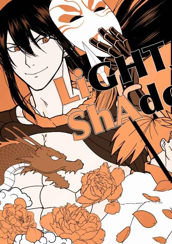 LiGHT w/o ShAdow [猫田さんちの今日のご飯(猫田)] Fate/Grand Order