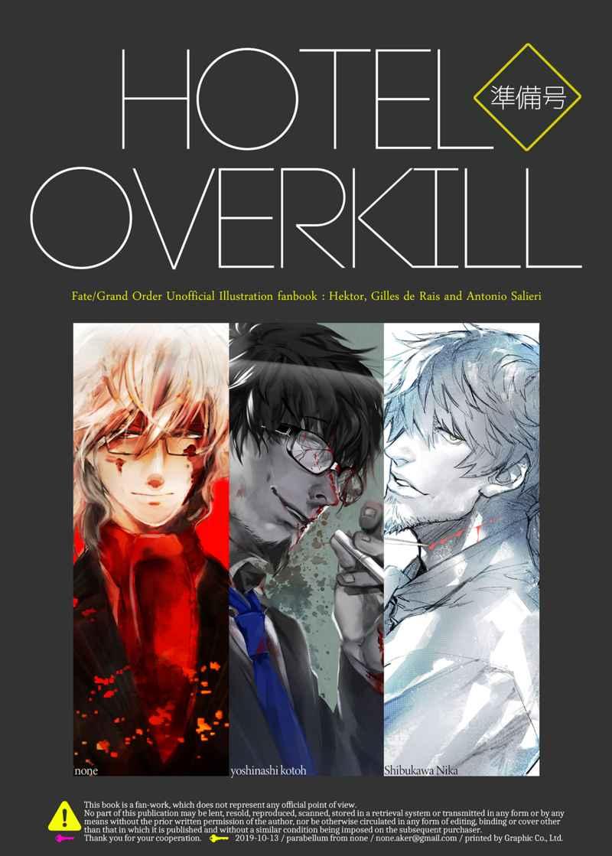 HOTEL OVERKILL 準備号 [parabellum(none)] Fate/Grand Order