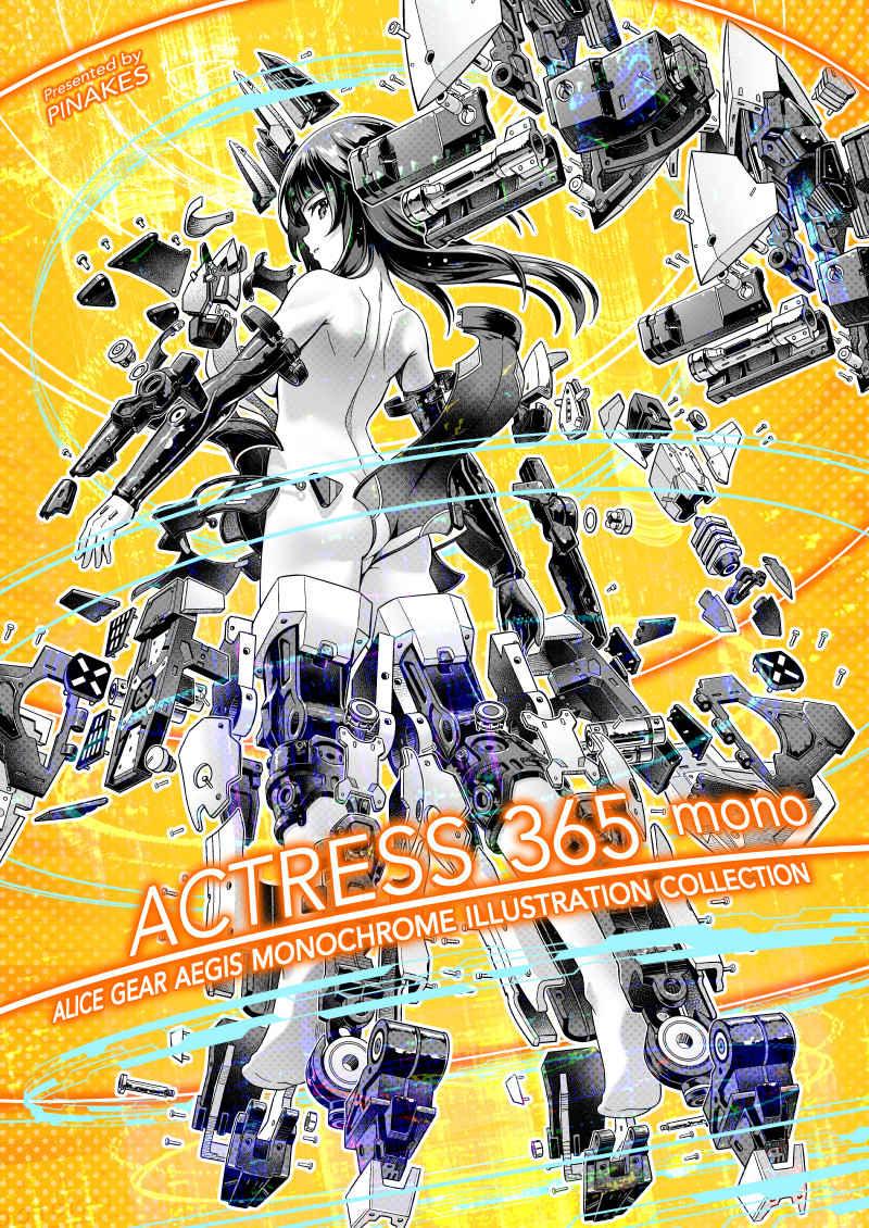 ACTRESS 365 mono [Pinacotheca(ピナケス)] アリス・ギア・アイギス