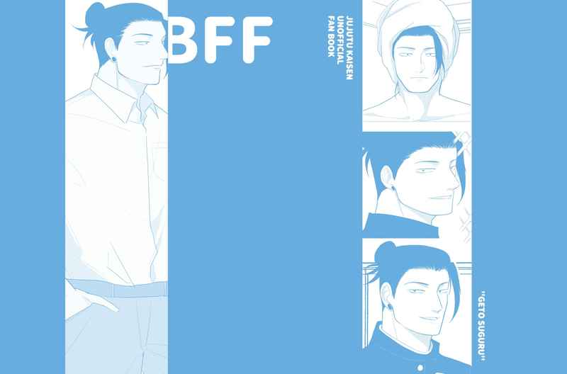 BFF [宇宙開発研究所(おうじ・みそぎ)] 呪術廻戦
