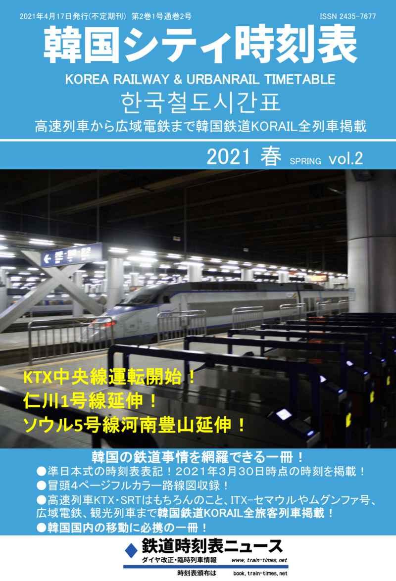 韓国シティ時刻表vol.2 2021春 [鉄道時刻表ニュース(竹澤瑞樹)] 鉄道
