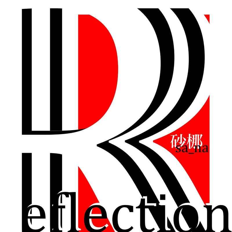 Reflection [砂梛(砂梛)] オリジナル