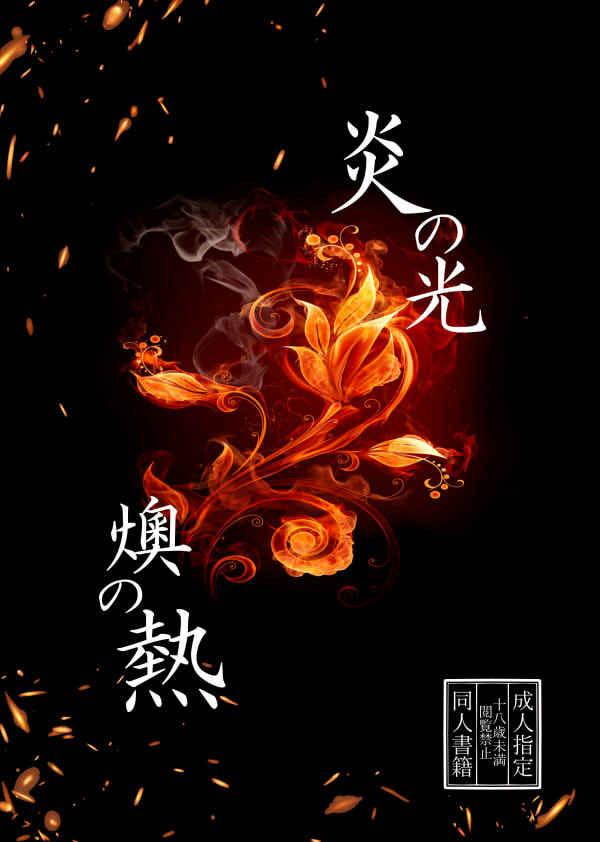 炎の光 燠の熱 [御炉古堂(ゴロ)] 鬼滅の刃 - 同人誌のとらのあな女子部 ...