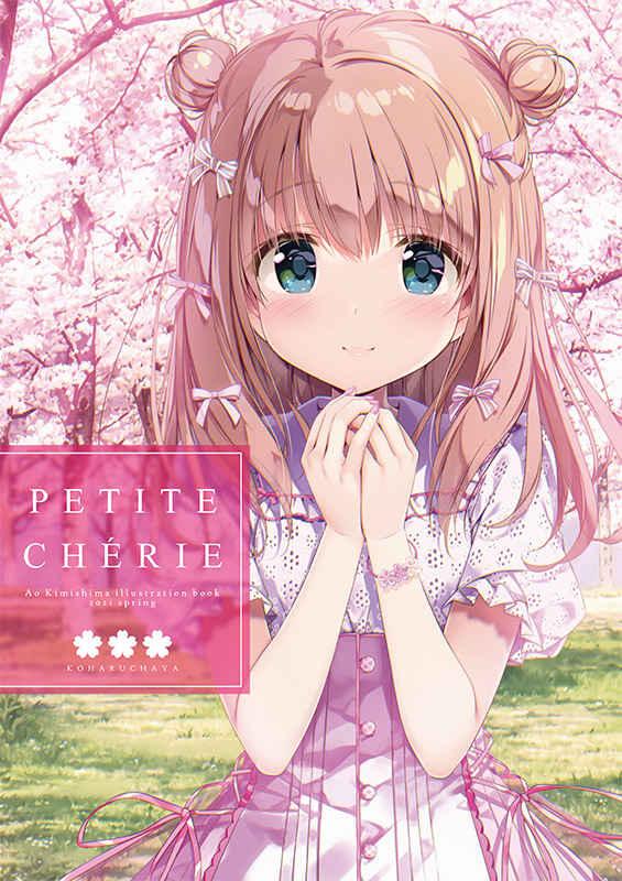 PETITE CHERIE [KOHARUCHAYA(きみしま青)] オリジナル