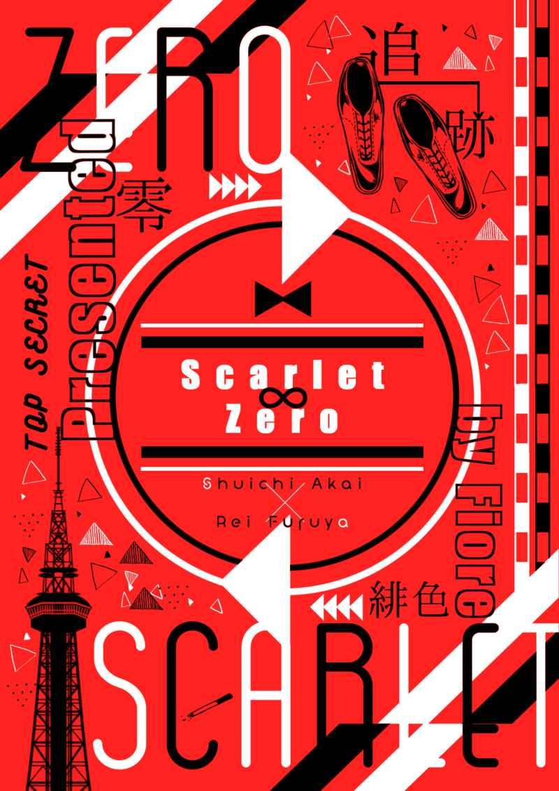 【記念セット】Scarlet∞Zero [Fiore(おうり)] 名探偵コナン
