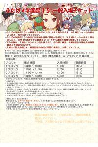 ふたば★学園祭15 一般入場チケット(A/B ブロック)