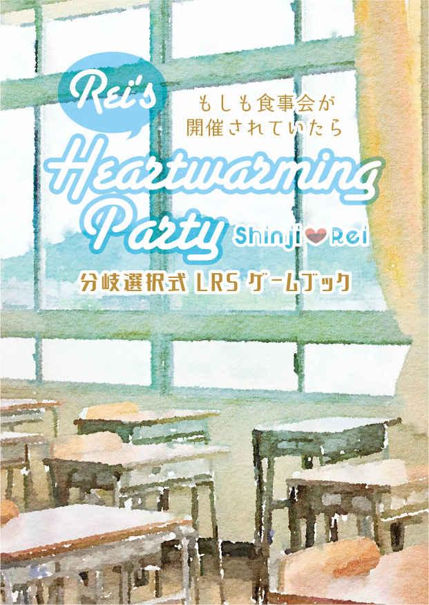 Rei's Heartwarming Party ~もしも食事会が開催されていたら~ [31LOVE(ハル)] 新世紀エヴァンゲリオン