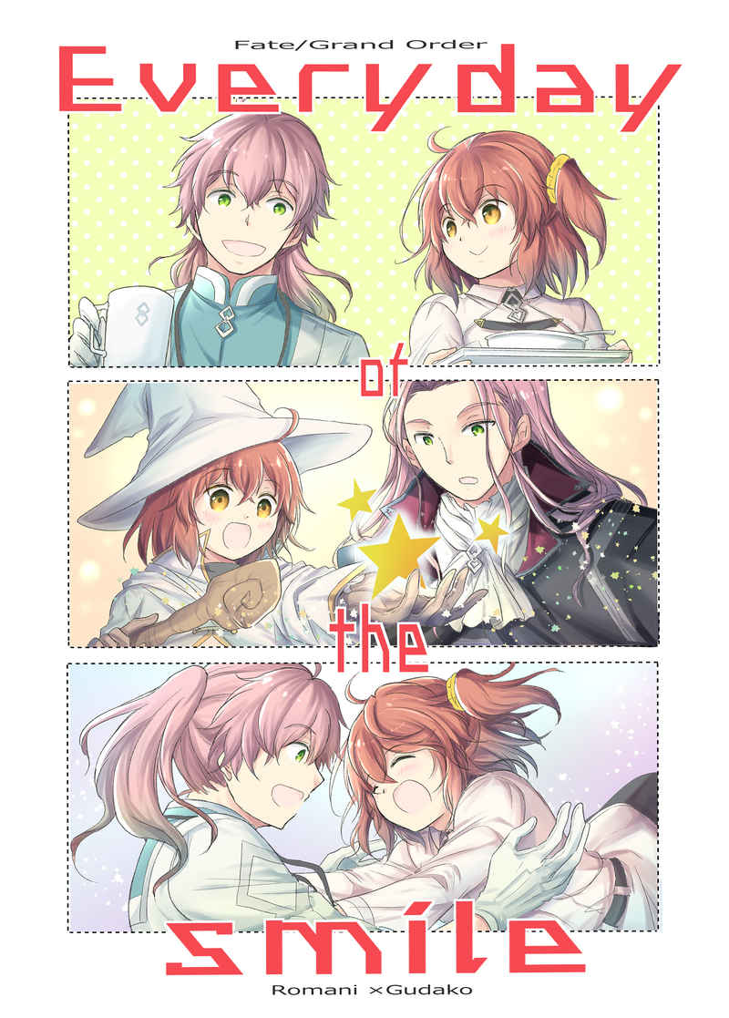 Everyday of the smile [スピンパッション(岬下部せすな)] Fate/Grand Order