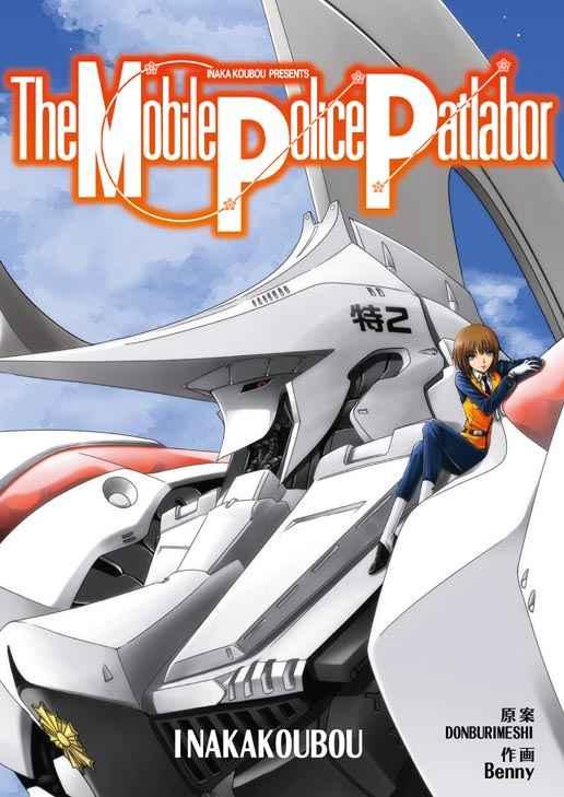The Mobile Police Patlabor [田舎工房(Benny)] ファイブスター物語