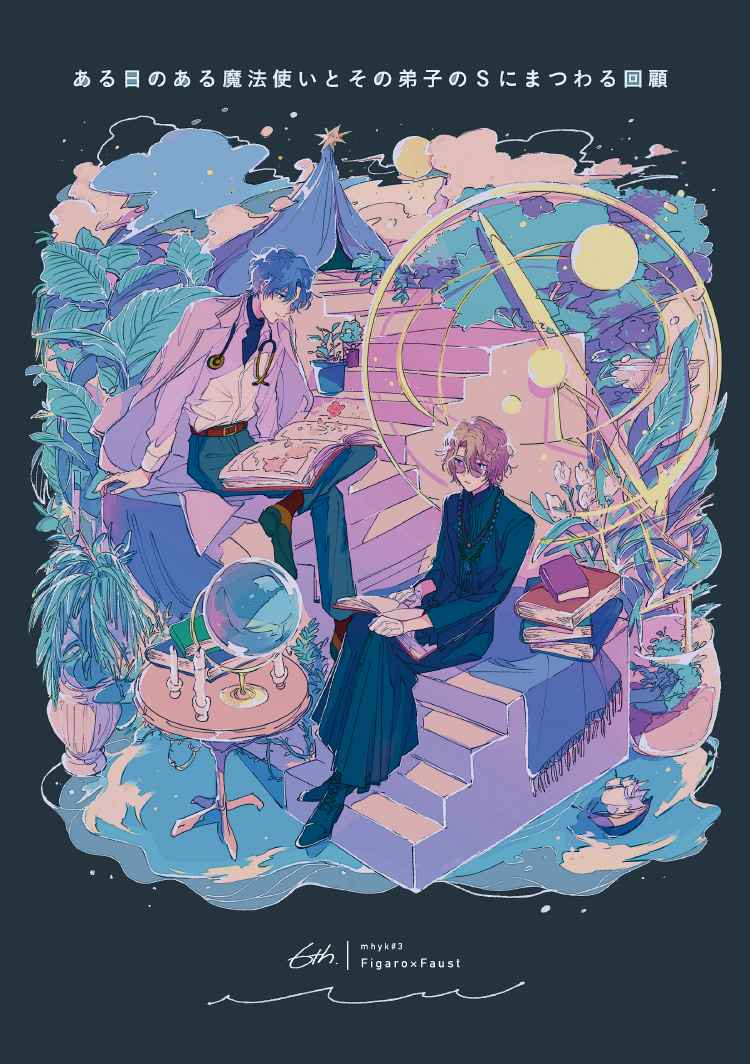 ある日のある魔法使いとその弟子のSにまつわる回顧 [6th(さの)] 魔法使いの約束