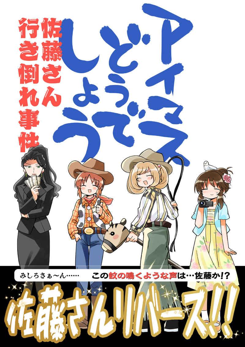 アメリカ横断セット [桃京武戯夜(タカ)] THE IDOLM@STER CINDERELLA GIRLS