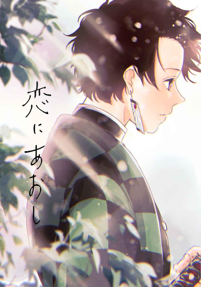 恋にあおし [長閑(さわだ)] 鬼滅の刃