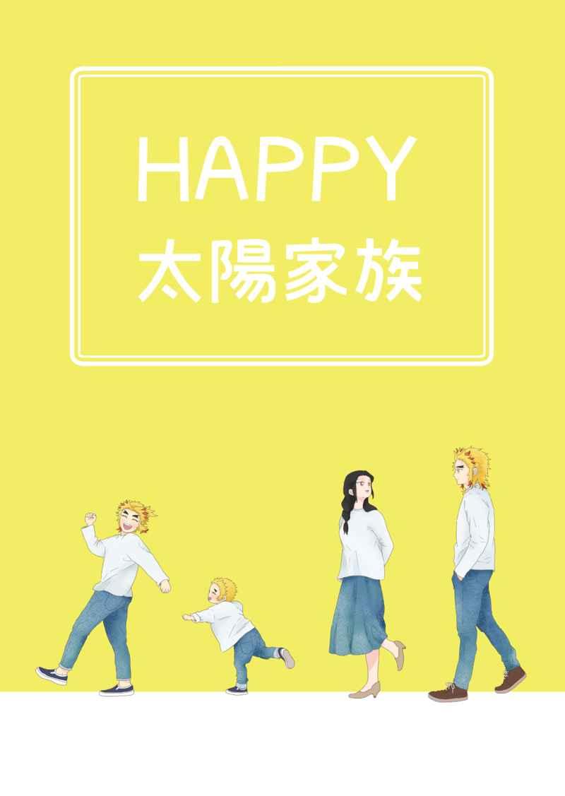 HAPPY太陽家族 [ポン酢亭(ぽんちゃん)] 鬼滅の刃