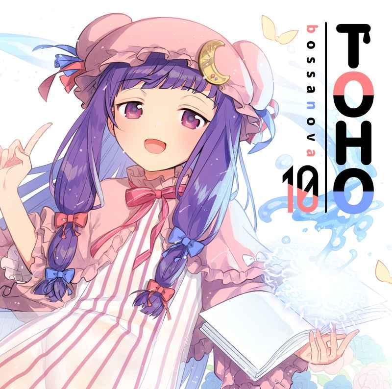 TOHO BOSSA NOVA 10 [Shibayan Records(Shibayan)] 東方Project