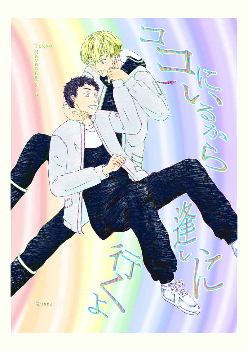 ココにいるから逢いに行くよ [Quark(久遠クオコ)] 東京卍リベンジャーズ