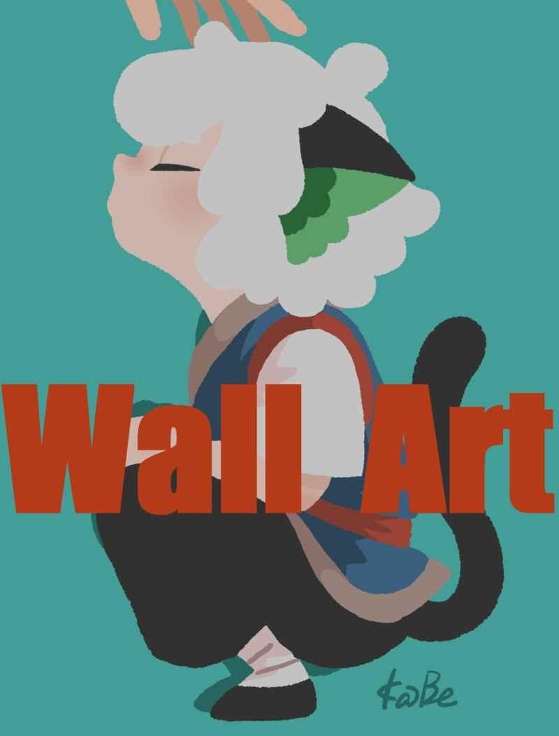 Wall Art [壁の間(壁)] 羅小黒戦記