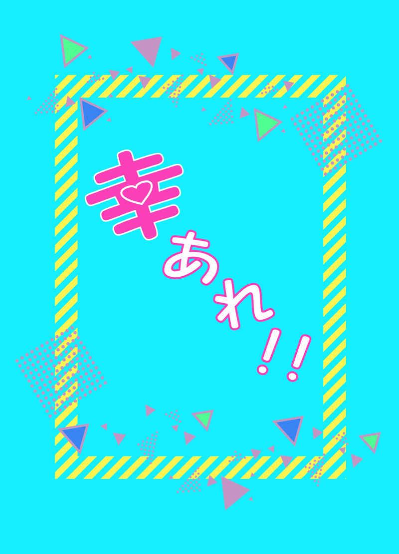 幸あれ!! [kakuroza(サクマ)] ユーリ!!! on ICE