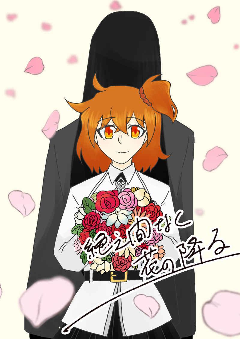 絶え間なく花の降る [猫はまどろむ。(りんくす)] Fate/Grand Order