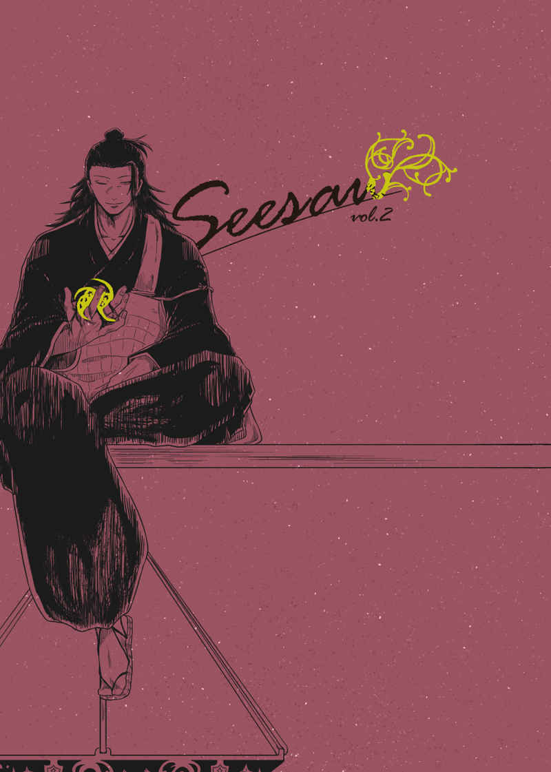Seesaw vol.2 [こんこ(あき太)] 呪術廻戦