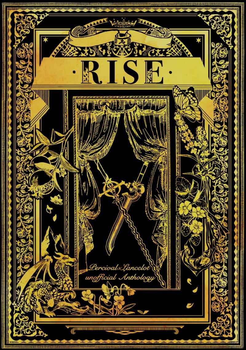 パシランアンソロジー『RISE』 [パシランプチオンリー主催(酢飯)] グランブルーファンタジー