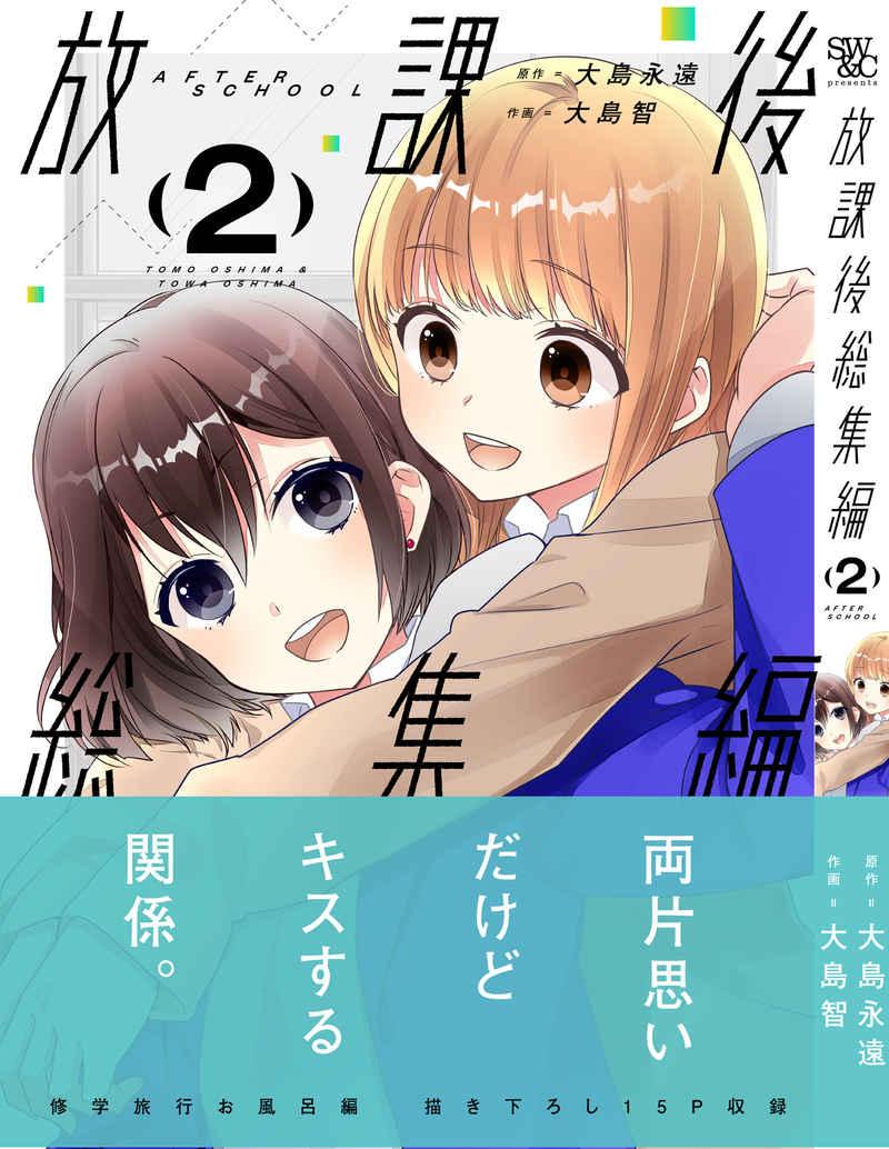 放課後総集編 2 [スイートピー(大島智)] オリジナル