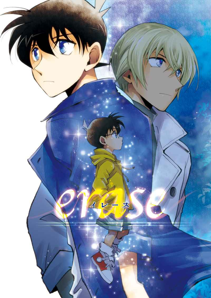 erase [あゆ(弓矢瞬)] 名探偵コナン