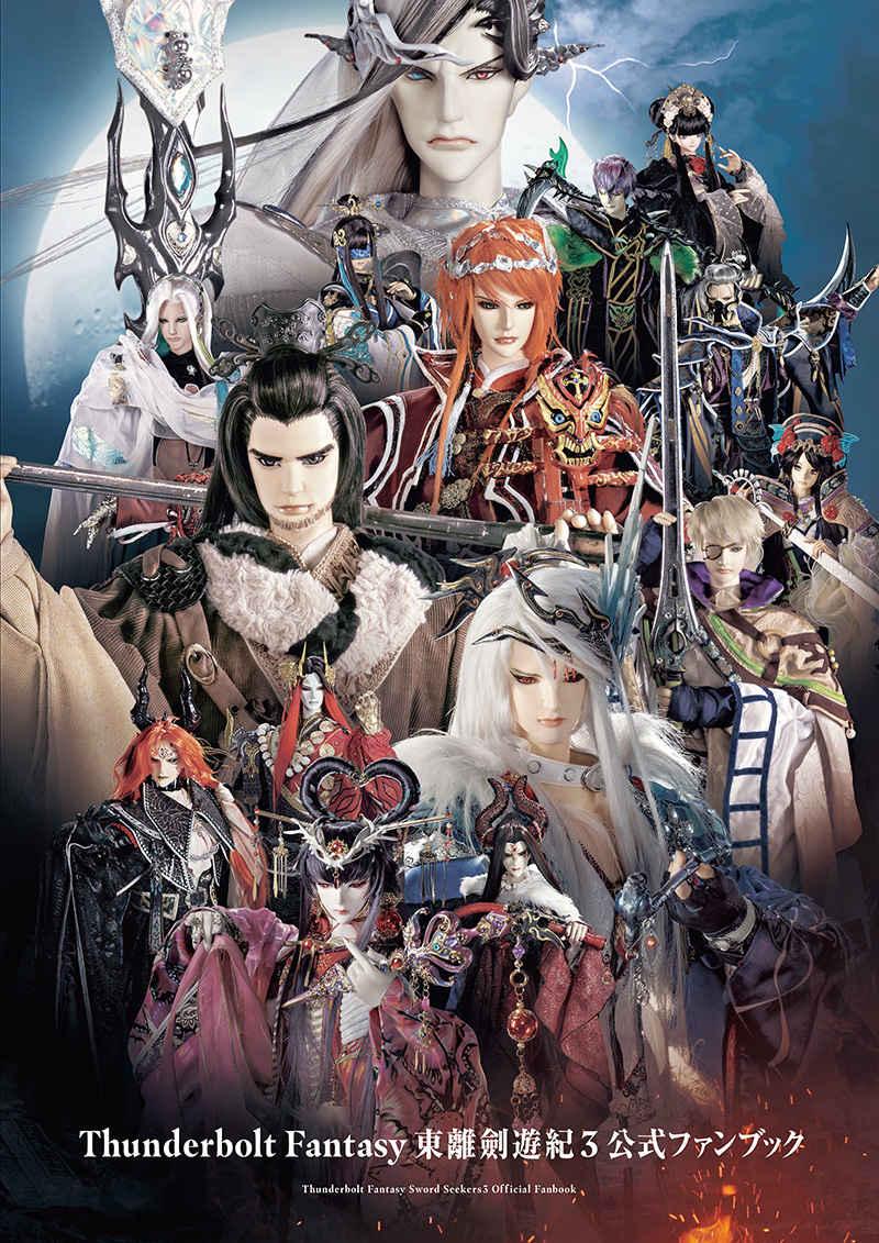 Thunderbolt Fantasy 東離劍遊紀3 公式ファンブック [Nitroplus(Nitroplus)] Thunderbolt Fantasy 東離劍遊紀